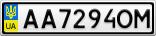 Номерной знак - AA7294OM