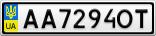 Номерной знак - AA7294OT