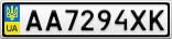 Номерной знак - AA7294XK
