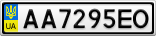 Номерной знак - AA7295EO