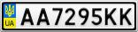 Номерной знак - AA7295KK