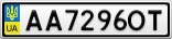 Номерной знак - AA7296OT