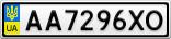 Номерной знак - AA7296XO