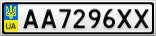Номерной знак - AA7296XX