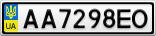 Номерной знак - AA7298EO