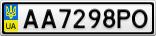 Номерной знак - AA7298PO