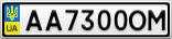 Номерной знак - AA7300OM