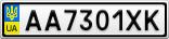 Номерной знак - AA7301XK