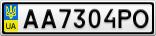 Номерной знак - AA7304PO