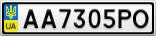 Номерной знак - AA7305PO