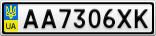 Номерной знак - AA7306XK