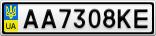 Номерной знак - AA7308KE