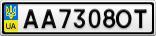Номерной знак - AA7308OT