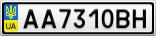Номерной знак - AA7310BH