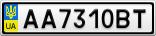 Номерной знак - AA7310BT