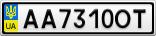 Номерной знак - AA7310OT
