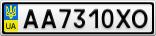 Номерной знак - AA7310XO