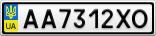 Номерной знак - AA7312XO