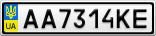 Номерной знак - AA7314KE