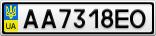 Номерной знак - AA7318EO