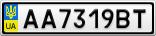 Номерной знак - AA7319BT