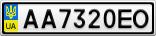 Номерной знак - AA7320EO