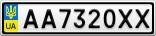 Номерной знак - AA7320XX