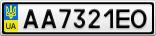 Номерной знак - AA7321EO