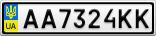 Номерной знак - AA7324KK