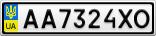 Номерной знак - AA7324XO