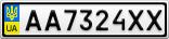 Номерной знак - AA7324XX