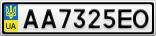Номерной знак - AA7325EO