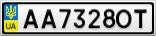 Номерной знак - AA7328OT