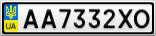 Номерной знак - AA7332XO