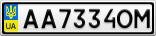 Номерной знак - AA7334OM