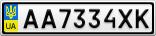 Номерной знак - AA7334XK
