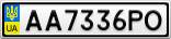 Номерной знак - AA7336PO
