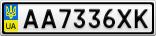 Номерной знак - AA7336XK