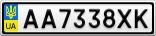 Номерной знак - AA7338XK