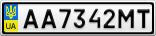 Номерной знак - AA7342MT