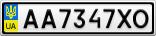 Номерной знак - AA7347XO