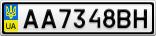 Номерной знак - AA7348BH