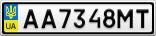 Номерной знак - AA7348MT
