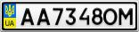 Номерной знак - AA7348OM