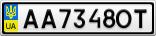 Номерной знак - AA7348OT