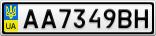 Номерной знак - AA7349BH