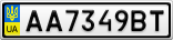 Номерной знак - AA7349BT