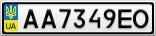 Номерной знак - AA7349EO