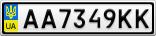 Номерной знак - AA7349KK