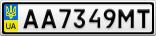 Номерной знак - AA7349MT